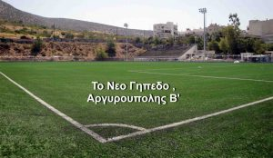 Argiroupoli's Second Stadium - ATHENS (GREECE)
