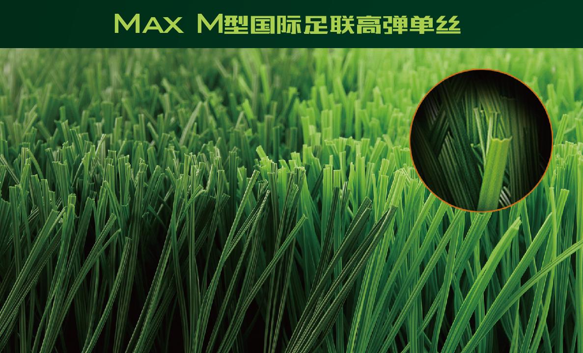 CCGrass product MAX series, artificial grass fibre